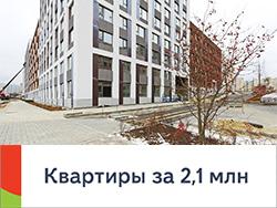 Проект «Первый квартал» Квартиры с отделкой «под чистовую»